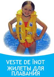 Нарукавники и жилеты для плавания