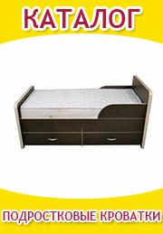 Кроватки подростковые