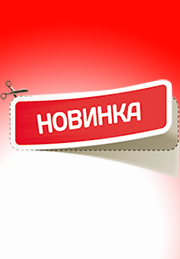 "<font color=""000080""><strong>Новинка!!!</strong></font>"