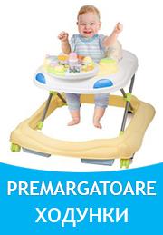 Ходунки / Premargatoare