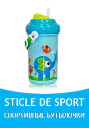 Поильники, спортивные бутылочки