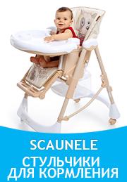 Стульчики для кормления / Scaunele