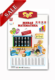 "Training poster ""Live Matematica"" lang rus. /60373/"