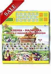 Книга с мини компьютером АЗБУКА-МАЛЫШКА /70075/