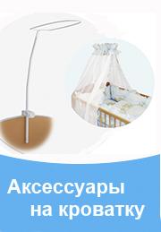 Аксессуары на кроватку