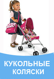 Кукольные коляски