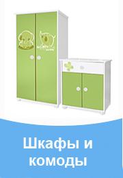 Шкафы и комоды детские