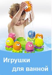 Игрушки для игры в ванной