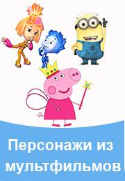 Персонажи из мультфильмов