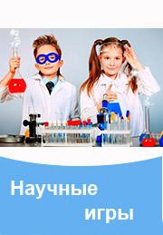 Научные игры