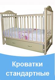 Кроватки стандартные