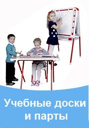 Парты и доски учебные