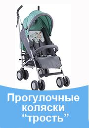 """Прогулочные коляски """"трость"""""""