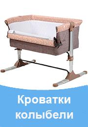 Кроватки-колыбели