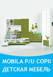 Мебель детская / Mobila pentru copii